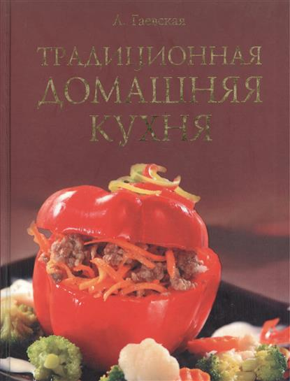 Гаевская Л. Традиционная домашняя кухня
