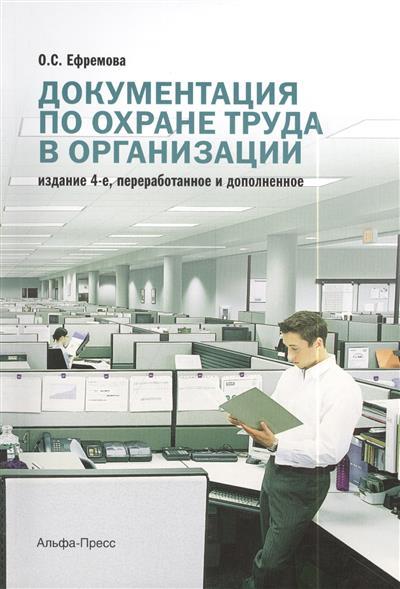 Документация по охране труда в организации. Издание 4-е, переработанное и дополненное