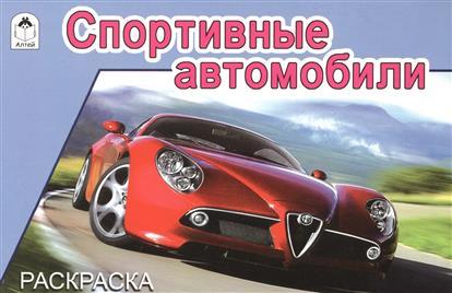 Голенищева О. (ред.) Спортивные автомобили. Раскраска