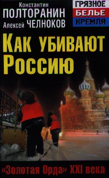 """Как убивают Россию. """"Золотая Орда"""" XXI века"""