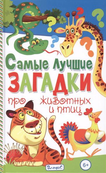 Скиба Т. (сост.) Самые лучшие загадки про животных и птиц скиба т сост загадки для детей isbn 9785956723722