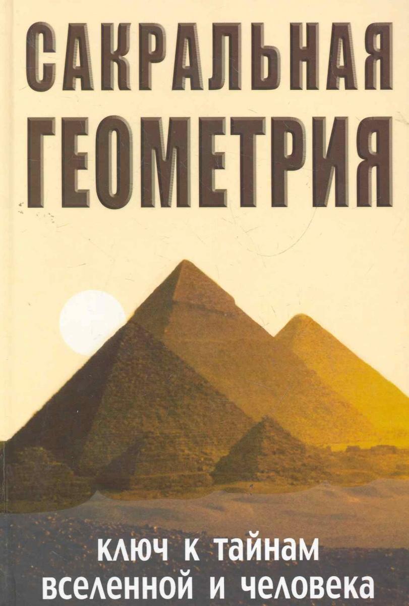 Неаполитанский С., Матвеев С. Сакральная геометрия ISBN: 9785000539026 цена