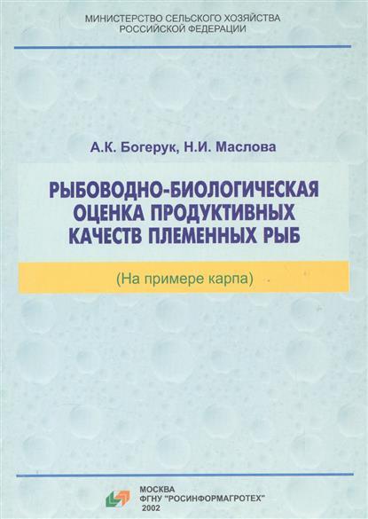 Богерук А., Маслова Н. Рыбоводно-биологическая оценка продуктивных качеств племенных рыб (на примере карпа)