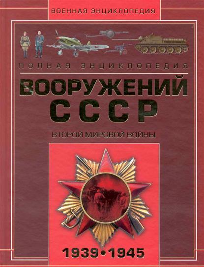 Полная энцикл. вооружений СССР Второй мир. войны 1939-1945