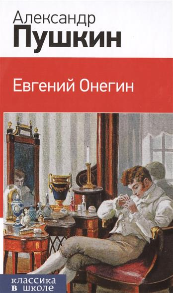 Пушкин А. Евгений Онегин пушкин а евгений онегин isbn 9785389075320