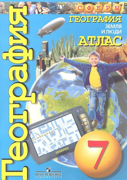 Атлас. География. 7 класс. Земля и люди