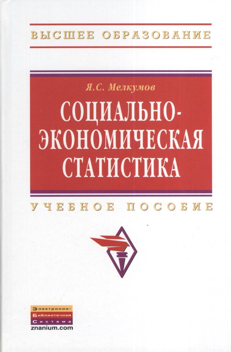 Мелкумов Я. Социально-экономическая статистика. Учебное пособие. Издание второе, переработанное и дополненное ISBN: 9785160054247