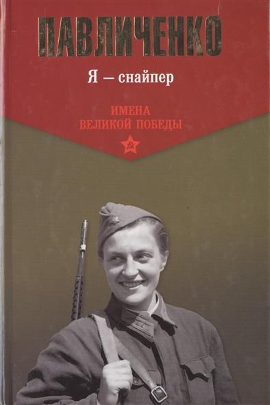 Я - снайпер. В боях за Севастополь и Одессу