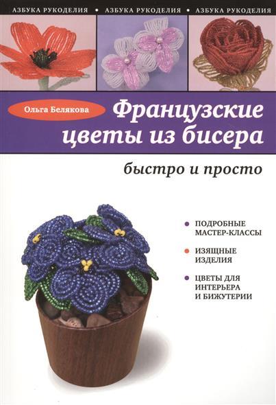 Французские цветы из бисера. Быстро и просто
