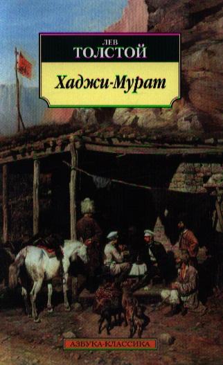 Толстой Л. Хаджи-Мурат мурат тхагалегов за тебя колым отдам
