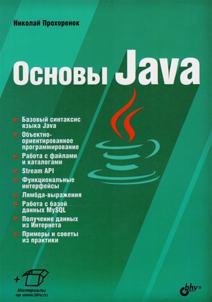 Прохоренок Н. Основы Java ISBN: 9785977537858 николай прохоренок python