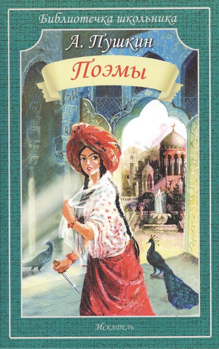 Пушкин А. А. Пушкин. Поэмы пушкин 2 2009