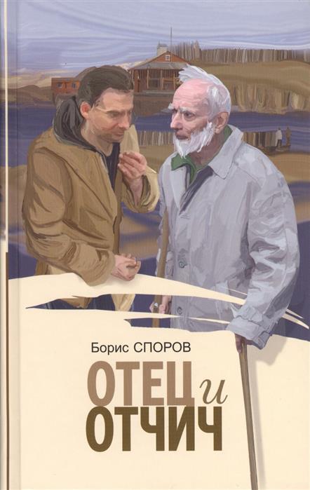 Фото Споров Б. Отец и отчич