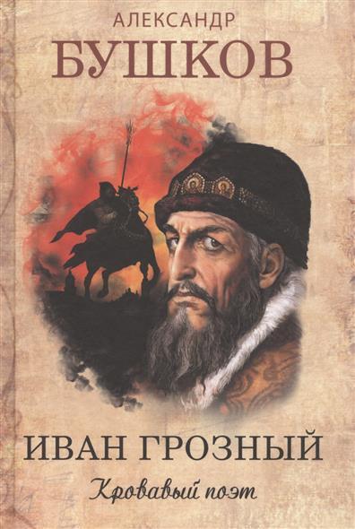 Бушков А. Иван Грозный. Кровавый поэт