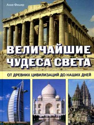 Фишер А. Величайшие чудеса света От древних цивилизаций до наших дней ISBN: 9785981502842 платье mango mango ma002ewpgl63
