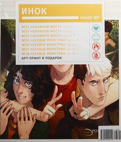 Набор комиксов Инок №1 (комплект из 7 книг + арт-принт)