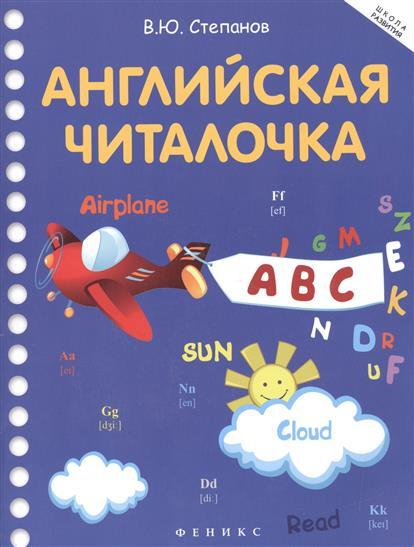 Фото - Степанов В. Английская читалочка степанов в а азбука читалочка раскраска с 40 наклейками