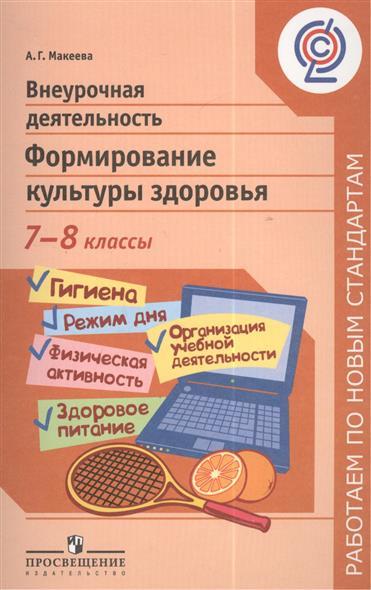 Внеурочная деятельность Формирование культуры здоровья 7-8 классы