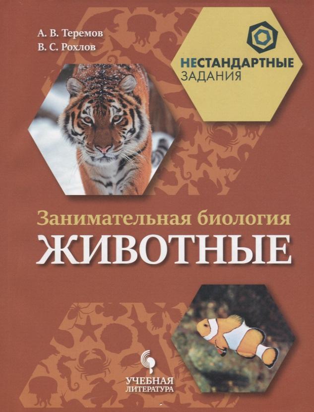 Теремов А., Рохлов В. Занимательная биология. Животные рево в занимательная медицина