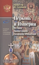 Церковь и Империя. История Православной симфонии отношений