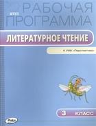 Рабочая программа по Литературному чтению 3 класс к УМК Л.Ф. Климановой и др. (