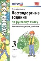 УМК. Нестандартные задания по русскому языку. Ко всем действующим учебникам. 3 класс (ФГОС)