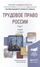 Трудовое право России. Том 1. Учебник