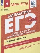 ЕГЭ. Математика. Алгебра и начала математического анализа. Типовые задания. Профильный уровень. В 3 частях. Часть 2