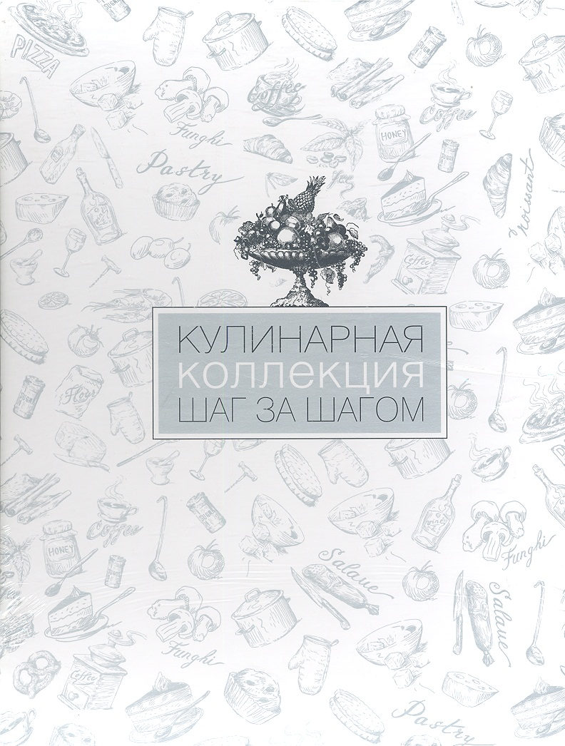 Кулинарная коллекция. Шаг за шагом ISBN: 9785373050128 шаг за шагом