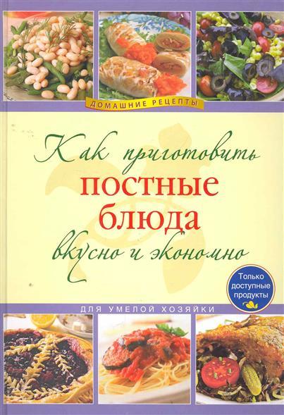 Как приготовить постные блюда вкусно и экономно