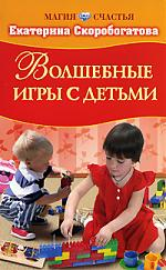 Скоробогатова Е. Волшебные игры с детьми скоробогатова е волшебные игры с детьми