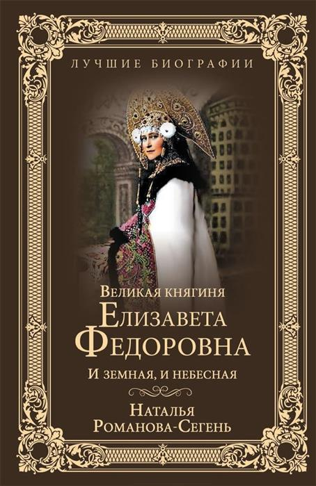 Романова-Сегень Н. Великая княгиня Елизавета Федоровна. И земная, и небесная e39 rgb led angel eyes led marker fog light head lamp kit for bmw e39 e87 e63 e64 e53 e65 e66 e60 e61 free shipping