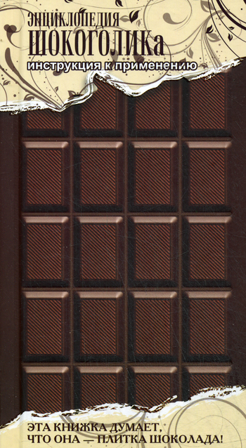 Энциклопедия шокоголика