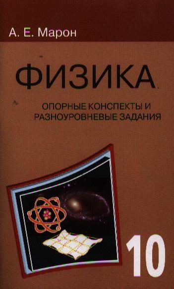 Опорные конспекты и разноуровневые задания. Физика. 10 класс
