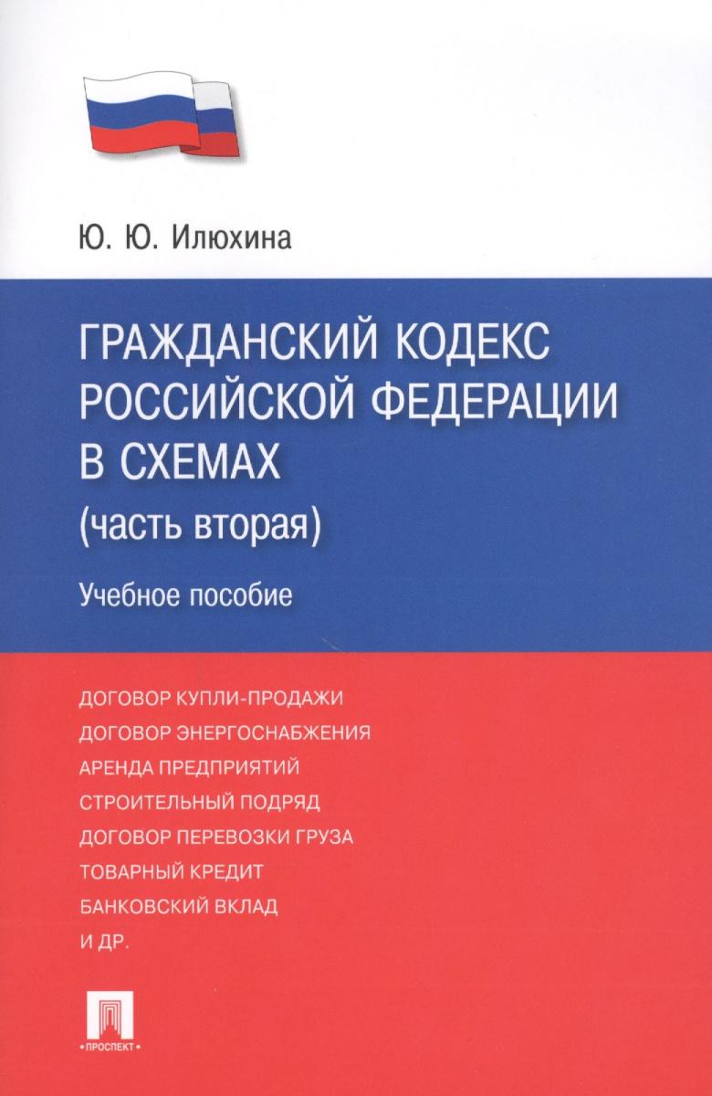 Илюхина Ю. Гражданский кодекс Российской Федерации в схемах (часть вторая). Учебное пособие