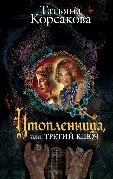 Корсакова Т. Утопленница, или Третий ключ корсакова т вечность или пепел феникса