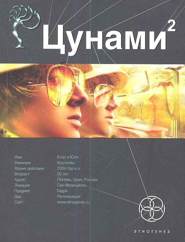 Лукьянов А. Цунами 2. Книга вторая. Узел Милгрэма ISBN: 9785904454845 музыка цунами в японии