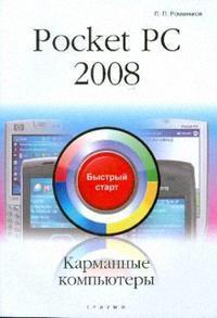 Романьков П. Pocket PC 2008 Карманные компьютеры