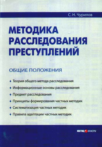 Методика расследования преступлений Общие положения