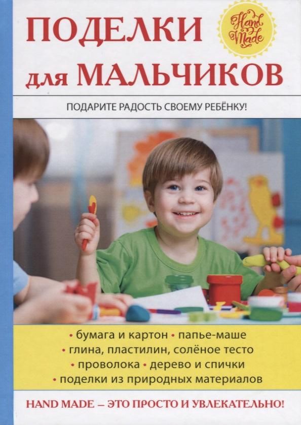Ращупкина С. (сост.) Поделки для мальчиков ращупкина с сост макраме коллекция оригинальных моделей
