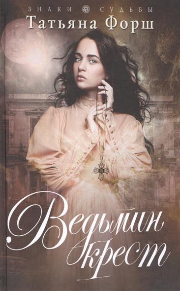 Форш Т. Ведьмин крест ISBN: 9785699953004 корсакова т ведьмин круг