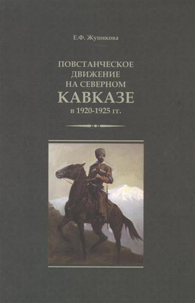 Жупикоа Е. Постанческое дижение на Сеерном Каказе 1920-1925 гг.