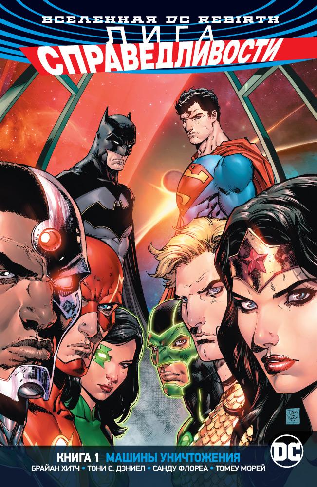 Хитч Б. Вселенная DC. Rebirth. Лига Справедливости. Книга 1. Машины Уничтожения