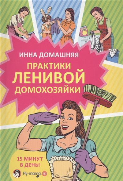 Практики ленивой домохозяйки