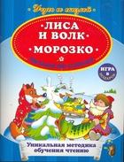 Лиса и волк Морозко Читаем по слогам