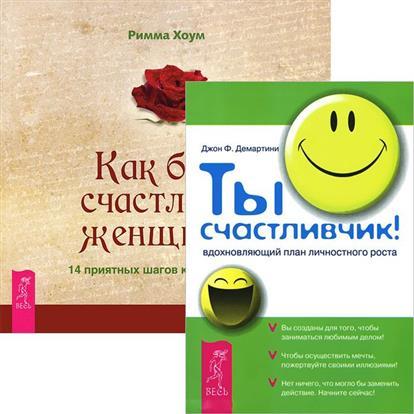 Демартини Д., Хоум Р. Ты счастливчик. Как быть счастливой женщиной (комплект из 2 книг) ошо р демартини д завтрак гораздо важнее чем рай как получить огромную прибыль комплект из 2 книг