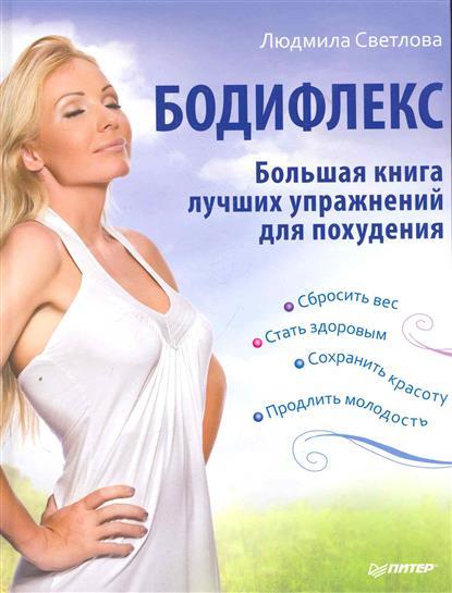 Бодифлекс Большая книга лучших упражнений для похудения