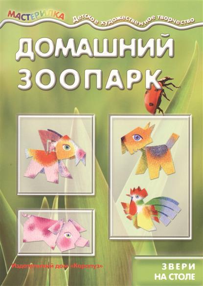 Савушкин С. (ред.) Домашний зоопарк. Звери на столе