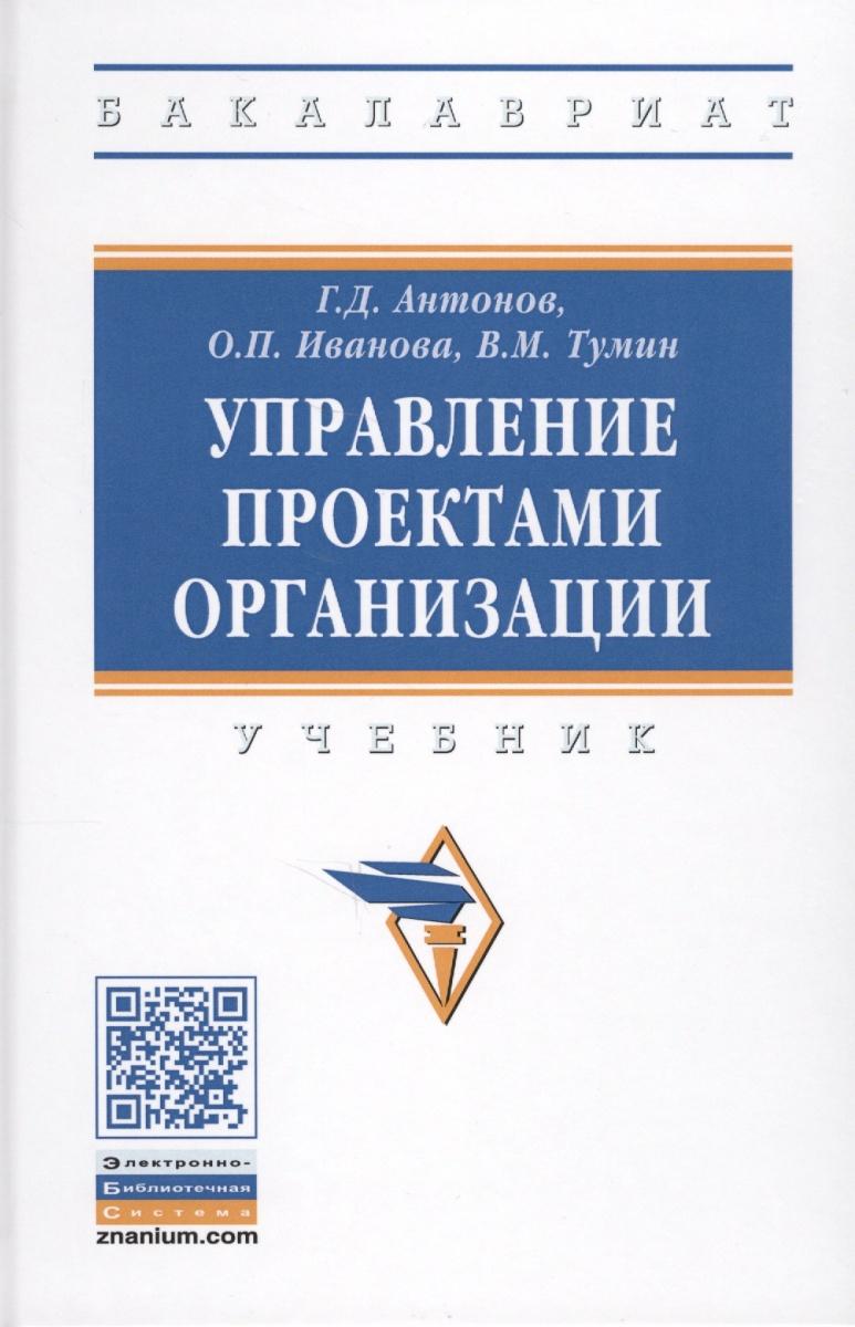 Антонов Г.: Управление проектами организации