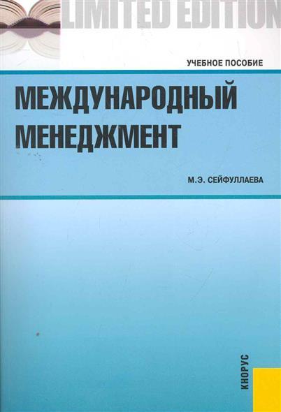 Сейфуллаева М. Международный менеджмент sitemap 2 xml
